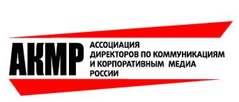АКМР и партнеры популяризуют принципы корпоративной социальной ответственности в России