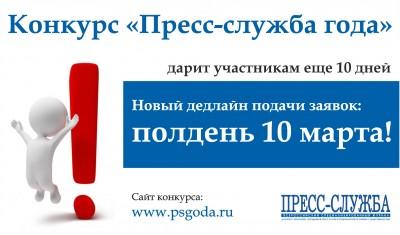 Оргкомитет конкурса «Пресс-служба года-2014» продлевает прием заявок до 10 марта