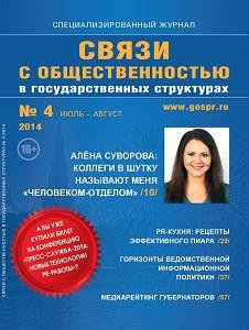 Журнал «Связи с общественностью в государственных структурах»: Рецепты эффективного пиара