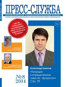 Анонс журнала «Пресс-служба», № 8, 2014
