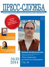 Анонс журнала «Пресс-служба», № 10, 2014