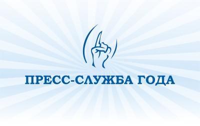 «Пресс-служба года – 2014»: прием заявок завершен!
