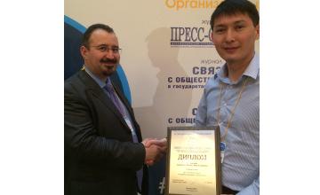 РТРК «Казахстан» стал дипломантом VII Международного конкурса пресс-секретарей в Москве