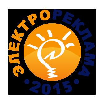 «Электрореклама-2015»: УСПЕЙТЕ ПОДАТЬ ЗАЯВКУ!