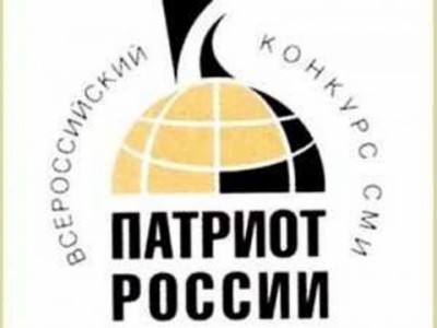Стартовал всероссийский конкурс СМИ «Патриот России-2015»