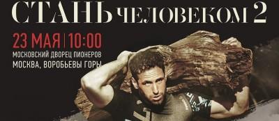 Reebok организовал в Москве командные соревнования «Стань Человеком-2»